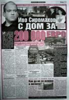 Факсимилие от статията във вестник Уикенд за къщата на Иво Сиромахов в Делта Хил