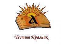 Честит празник на славянската писменост, на българската просвета и култура