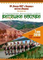 Витошки напеви 2018