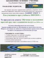 Обявяване на Еко училището в село Кладница