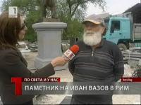 Иван Ненков от Кладница изработил постамента на паметника на Иван Вазов