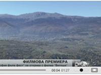 Документалният филм Витоша се отнася и за Кладница
