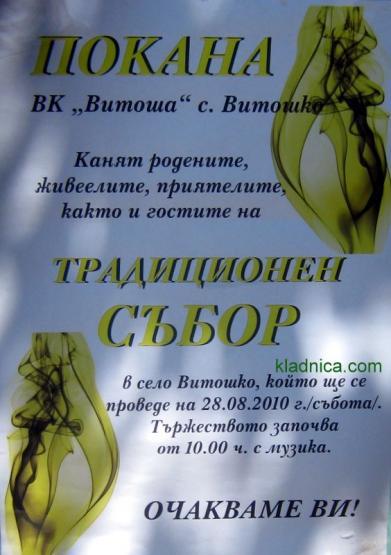 Покана за събор във Витошко
