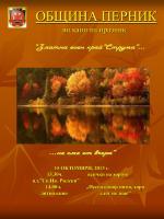Афиш на Златна есен край Струма